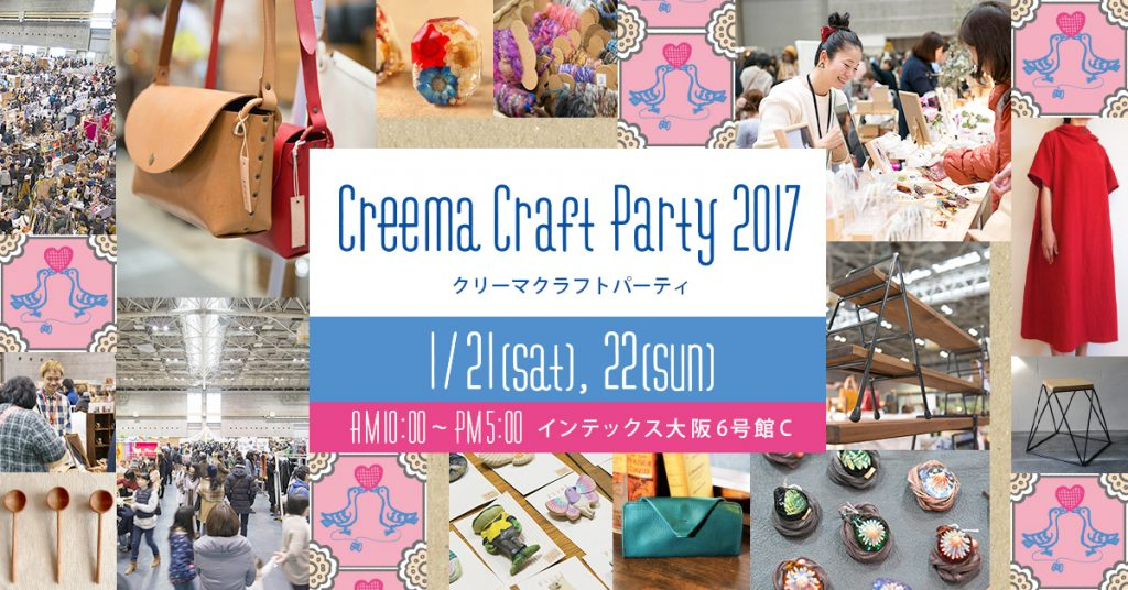 CreemaCraftParty