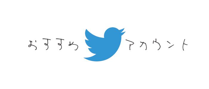 Twitterおすすめアカウント
