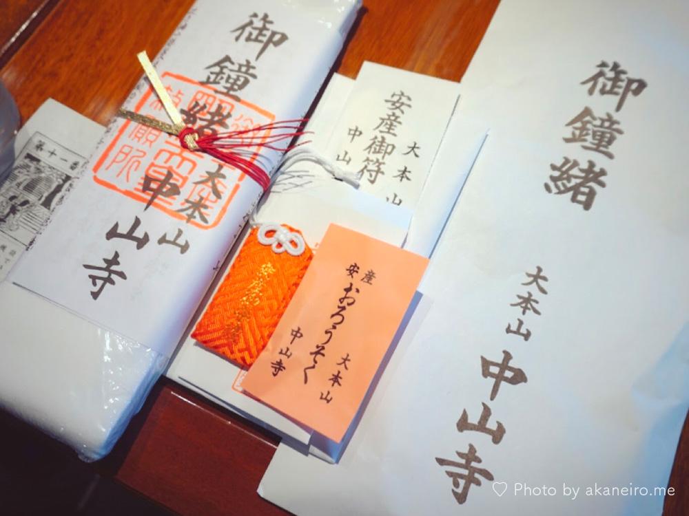 中山寺の安産祈願