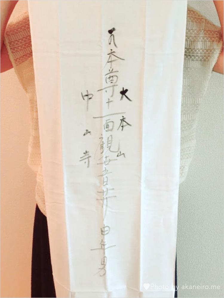 中山寺の安産祈願腹帯