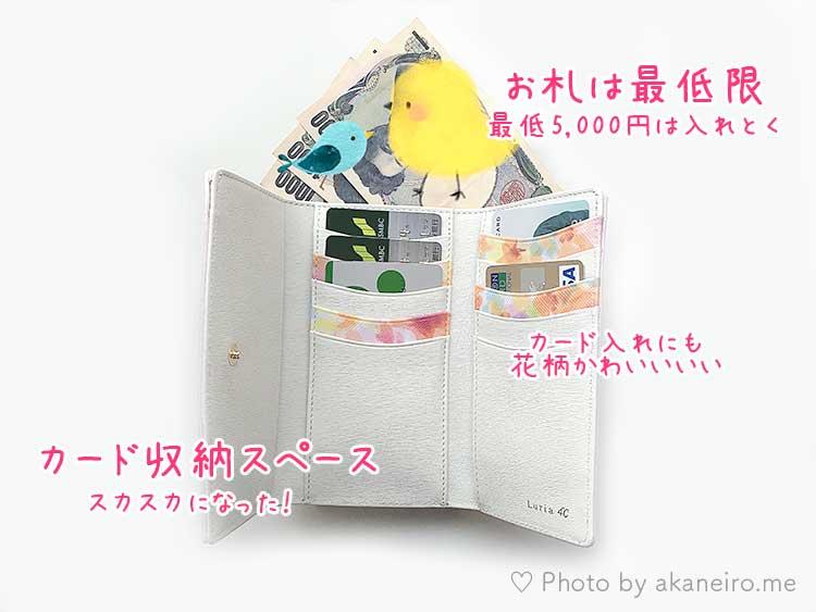 ルリア4℃財布