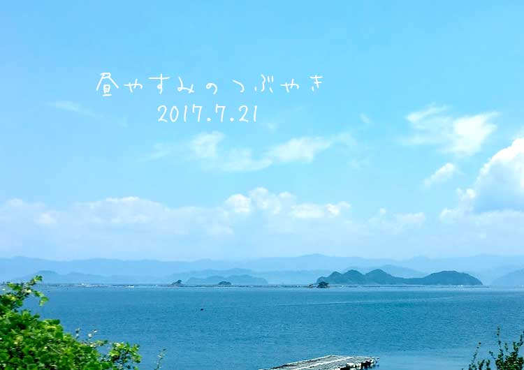 海・昼休みのつぶやき