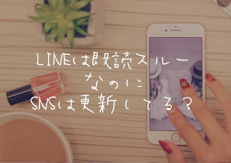 LINEは既読スルー
