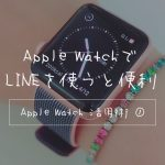AppleWatch活用術