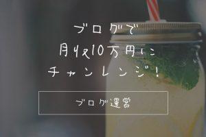ブログで月収10万円にチャレンジ!