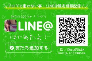 LINE@はじめたよ