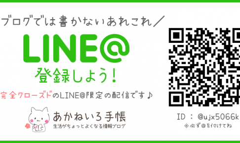 LINE@に登録しよう