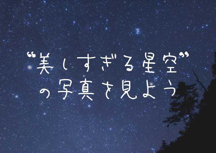 美しすぎる星空