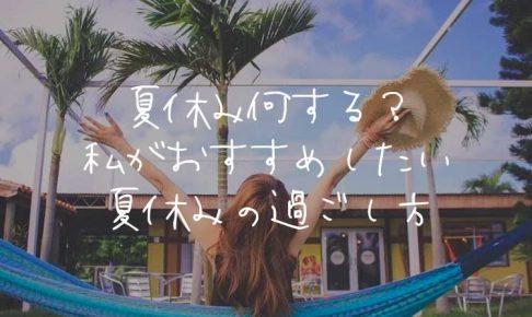 夏休み何する?