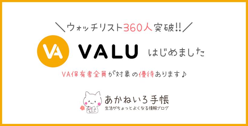 VALUはじめました