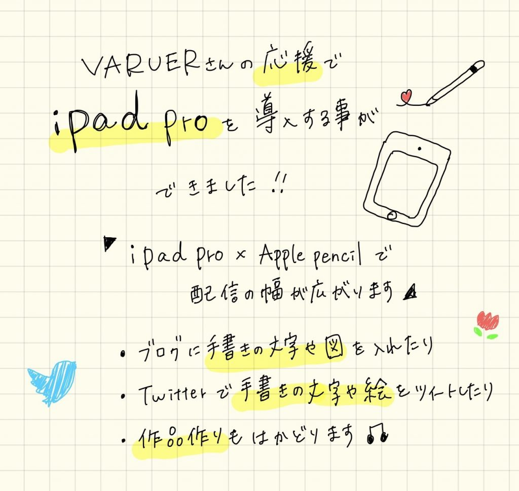 iPadProで手書き