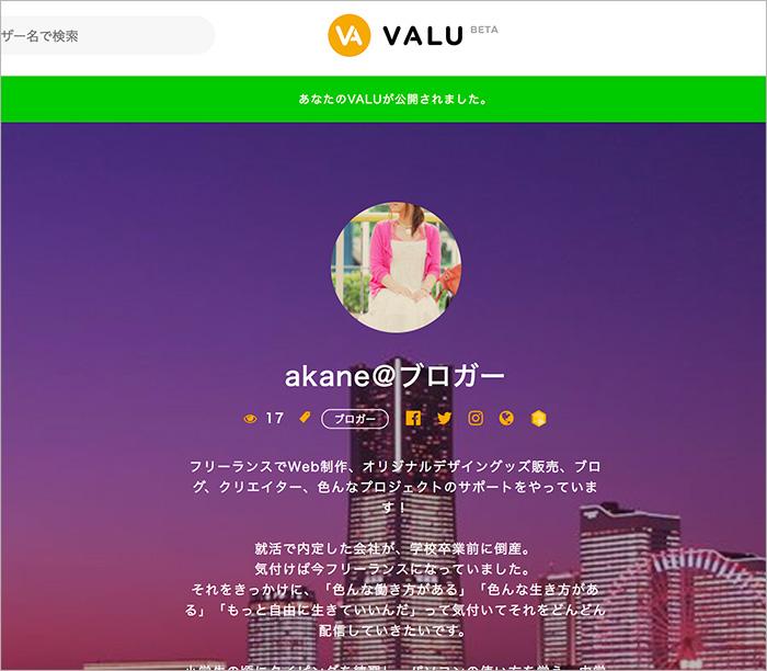 VALU画面
