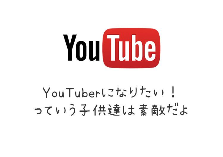 YouTuberになりたい子供達