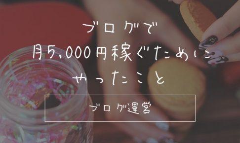 ブログで月5,000円