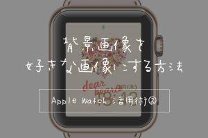 AppleWatchで背景画像を好きな画像にする方法