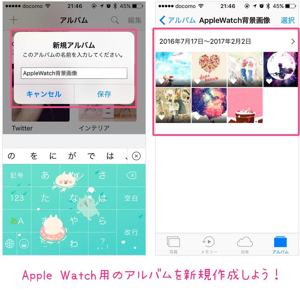 AppleWatchを好きな背景画像に