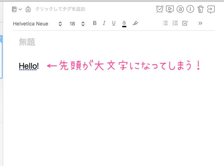 Evernoteで先頭が大文字になるのを解除する方法