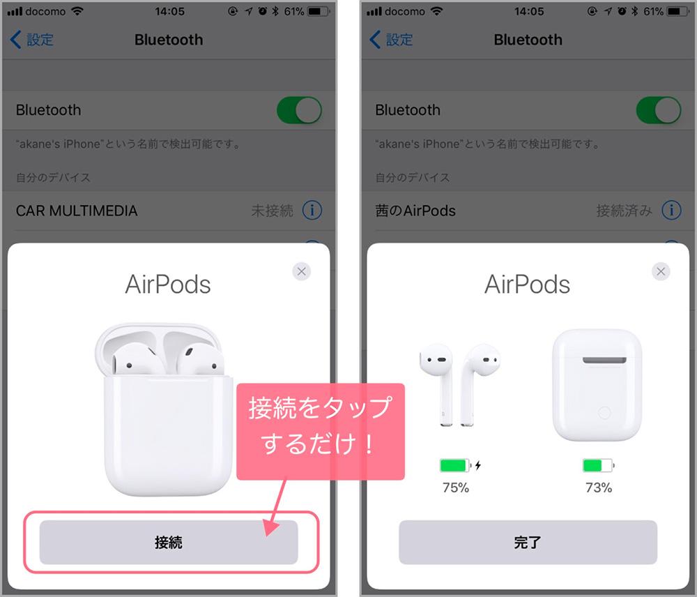 AirPodsとiPhoneの接続
