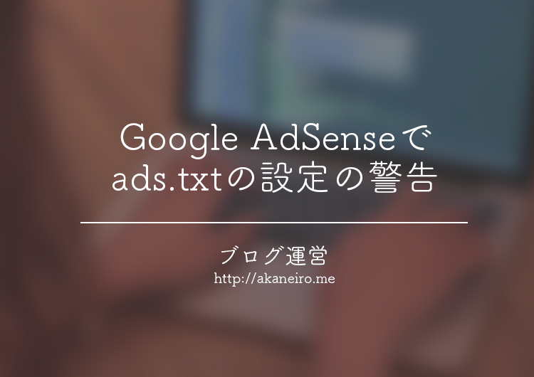GoogleAdSenseのads.txtの設定