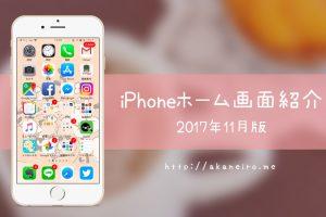 iPhoneホーム画面紹介