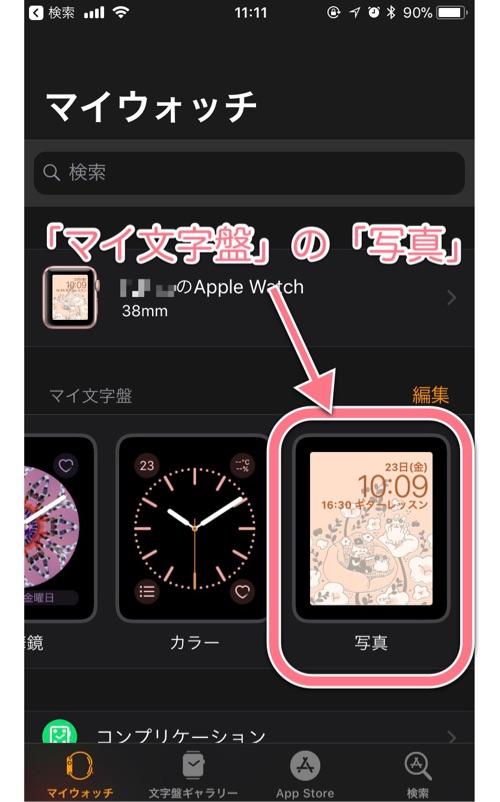 AppleWatch背景画像設定