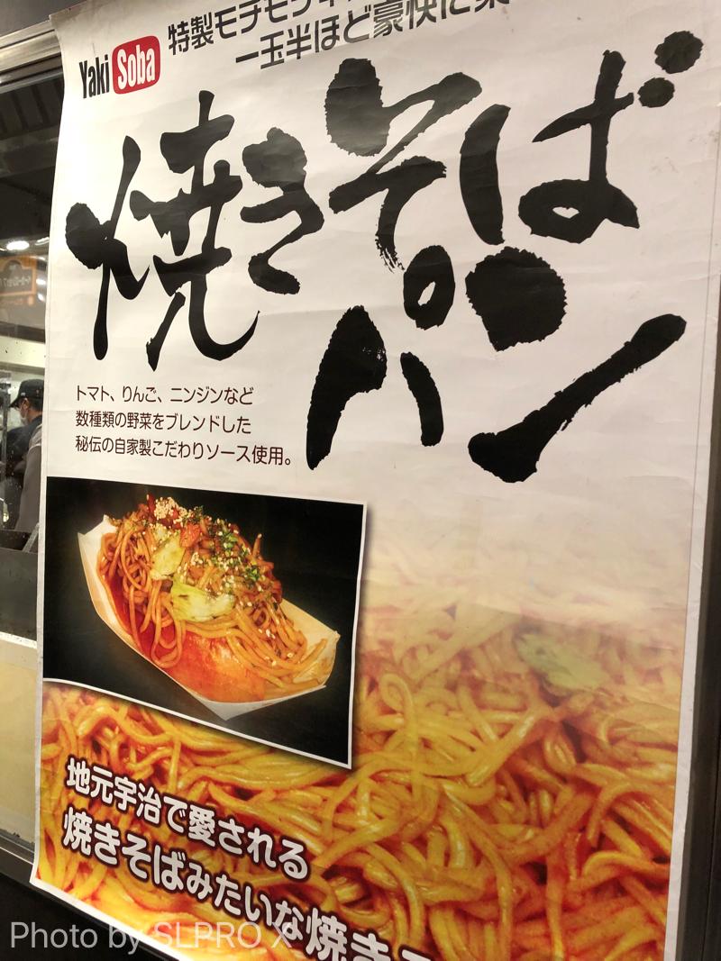 梅田阪急百貨店パンフェア