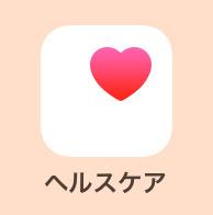 ヘルスケア アプリ
