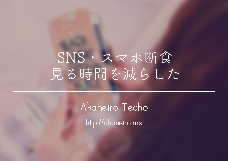 SNS・スマホ断食