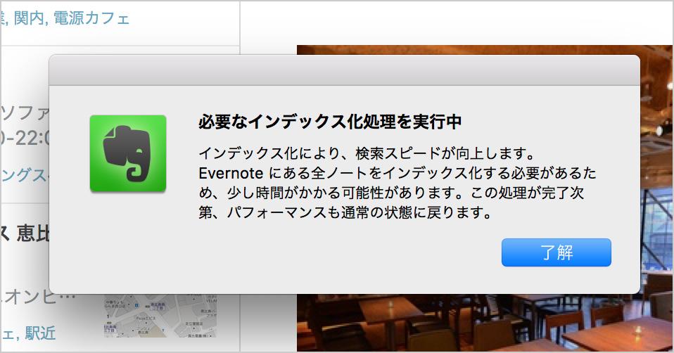Mac版Evernote