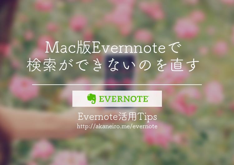 Mac版Evernoteで検索結果が出てこなくなるのを直す方法 #あかね