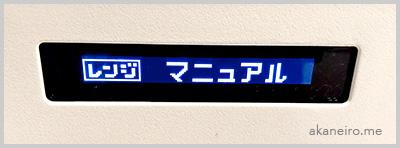 バルミューダ電子レンジ