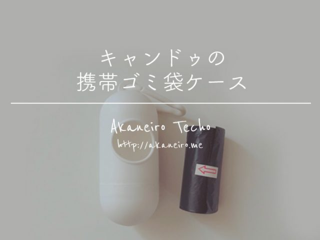 キャンドゥの携帯ゴミ袋ケース