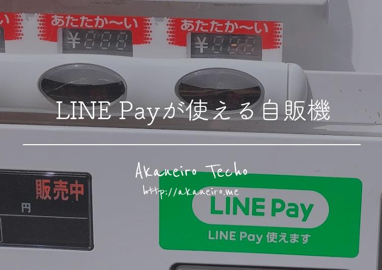 LINE Payが使える自販機