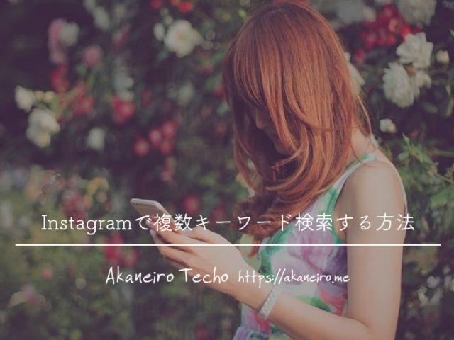 Instagramで複数キワード検索する方法