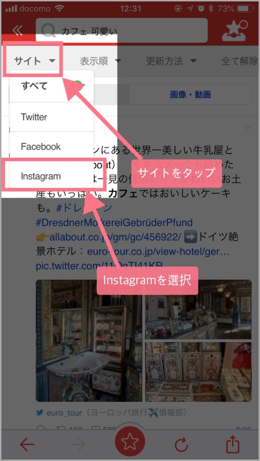 Yahoo!リアルタイム検索でInstagram
