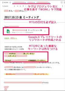 Evernoteの会議ノートのまとめ