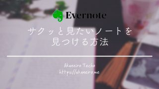 Evernoteさくっと見たいノートを見つける方法