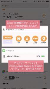 iPhoneのウィジェット機能活用