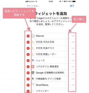 iPhoneウィジェットの編集方法