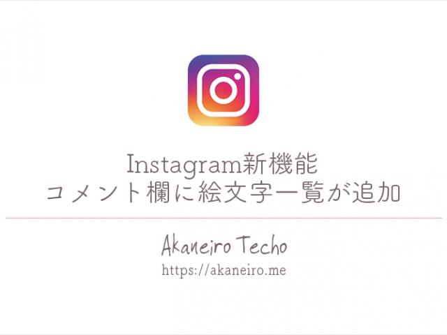 instagramのコメントで絵文字一覧追加