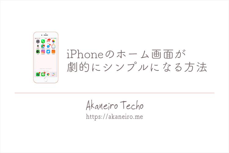 iPhoneをウィジェットでシンプル化
