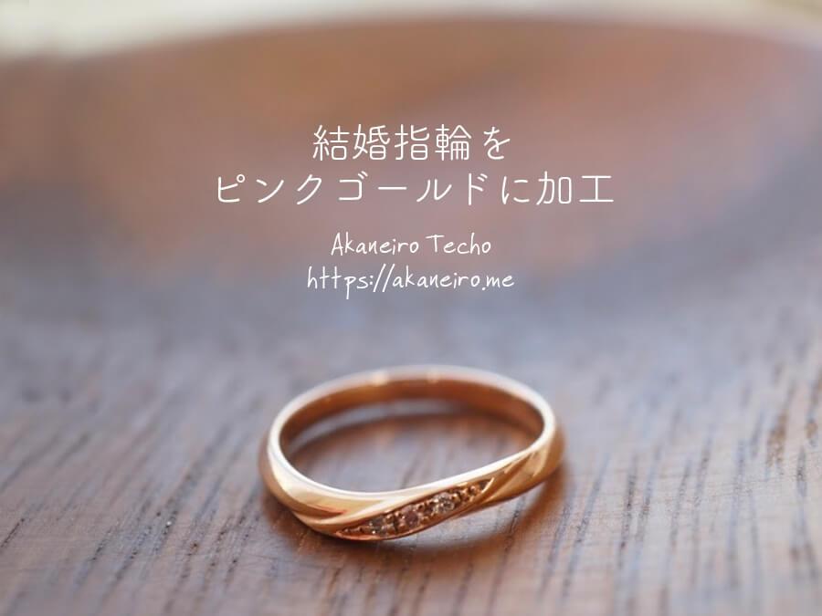 結婚指輪をピンクゴールドメッキ加工